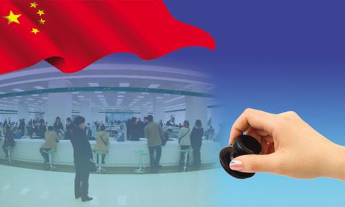 中國企業對外投資之政府審批程序規定